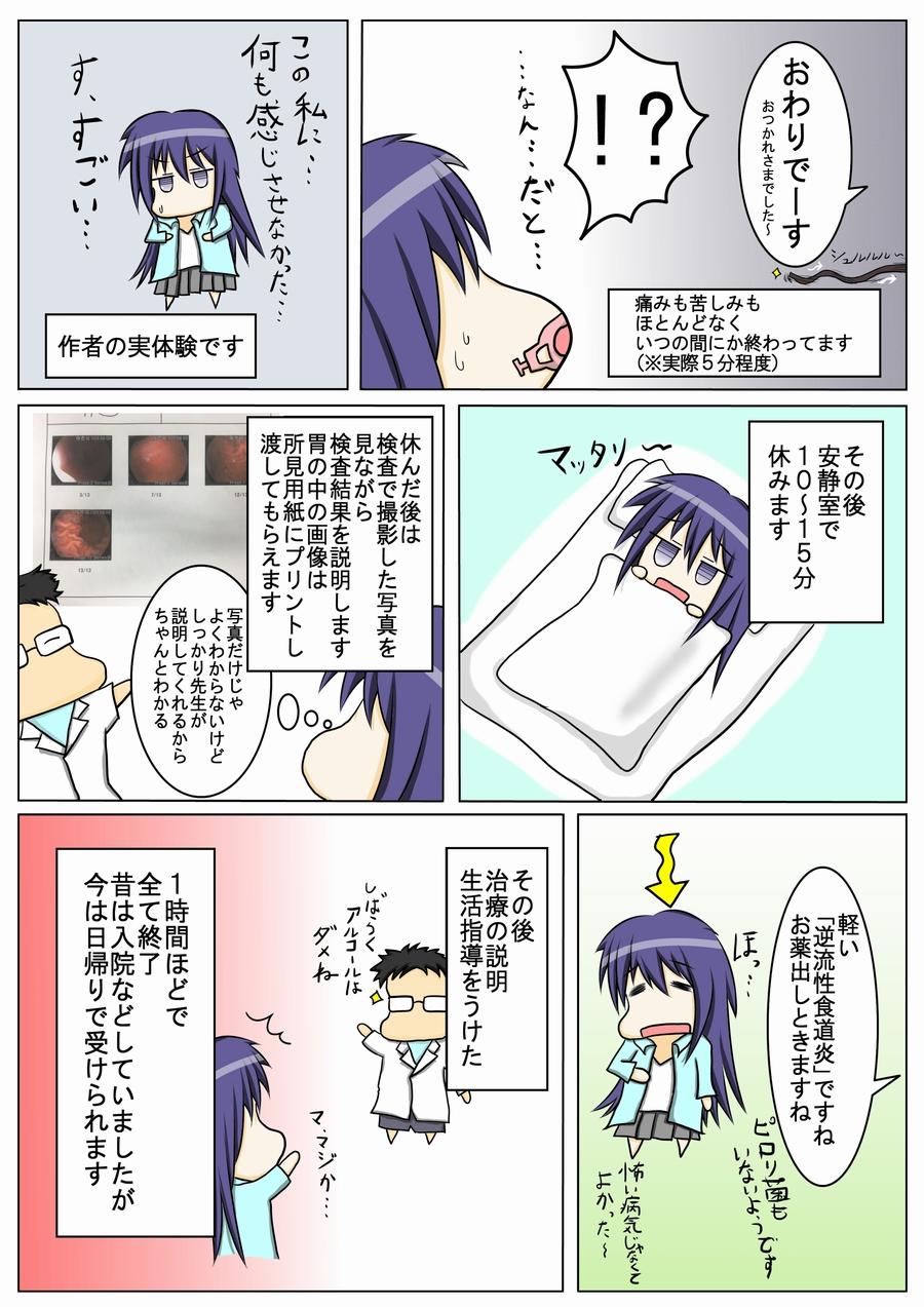 【マンガでわかる】上部消化管内視鏡検査_P7
