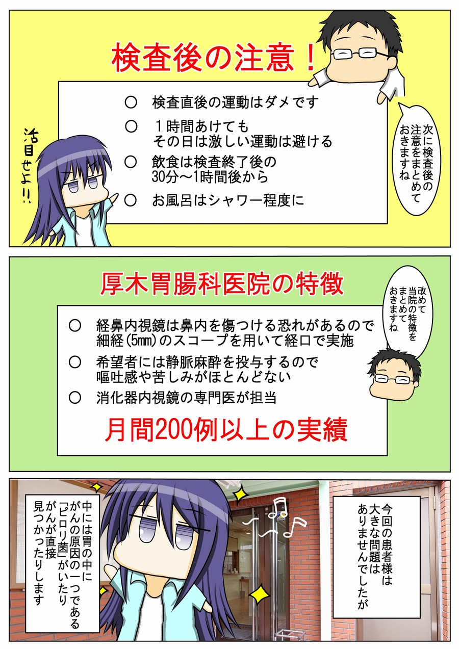 【マンガでわかる】上部消化管内視鏡(胃カメラ)検査_P8