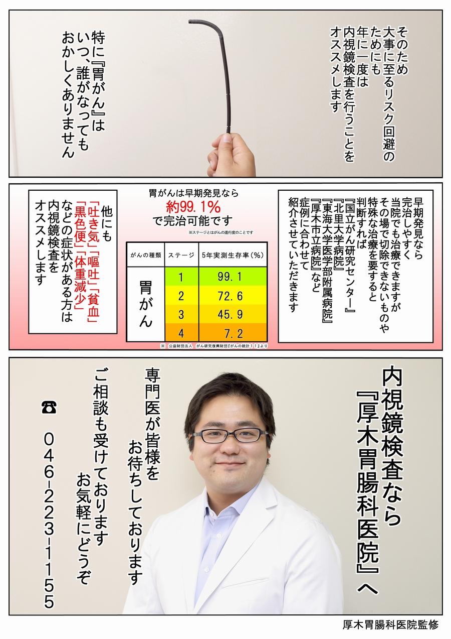 【マンガでわかる】上部消化管内視鏡(胃カメラ)検査_P9
