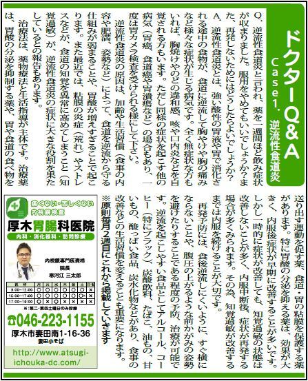 Case1.逆流性食道炎|タウンニュース県央版「ドクターQ&A」