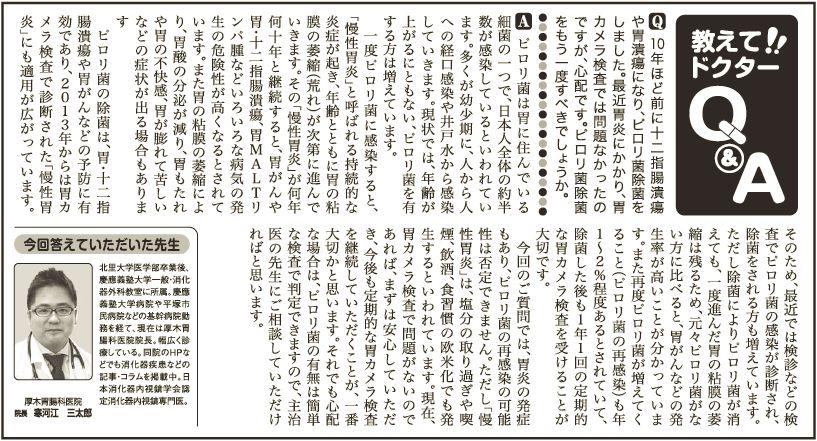 ピロリ菌除菌はもう一度すべき?|神奈川新聞「教えて!!ドクターQ&A」